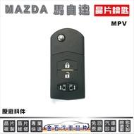 MAZDA 馬自達 MPV 左右滑門 鑰匙備份 原廠料件 汽車鑰匙複製 拷貝 晶片鎖