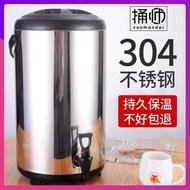 火爆夯貨~便當盒 304不鏽鋼奶茶桶保溫桶商用果汁豆漿桶8L雙層飲料奶茶桶