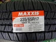 {順加輪胎}瑪吉斯HT760 235/65/17 SX9 UHP EP850 Latitude Tour HP XUV