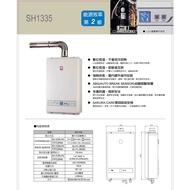 櫻花 SH-1335 熱水器 強制排氣 數位恆溫 似 1333 1338