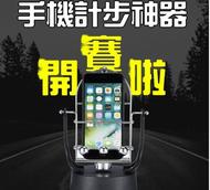 臺灣土城現貨USB供電手機支架 金屬計步器 走路機刷步器 搖步機 計步器 計步機