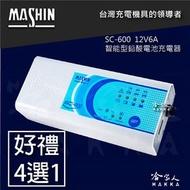【 麻新電子 】全台最低價 SC 600 免拆 USB充電 脈衝充電 汽車 機車 全自動 電池 充電器  麻新牌 麻新 sc600 sc 600【哈!家人!】