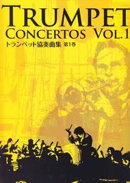 【其他樂譜】omnibus:Trumpet Concertos Vol.1 (Trumpet Score)