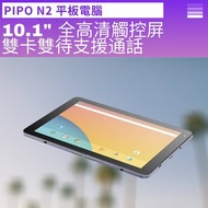 PIPO - PIPO N2 4G LTE Tablet - 10.1 吋 Android 通話平板電腦 (4GB/64GB)