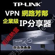 企業級 超高穩定度 TP-LINK 網路 VPN IP分享器 翻牆神器 頻寬管理器 有線 路由器 POE供電 網路橋接器
