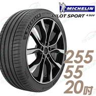 【Michelin 米其林】PILOT SPORT 4 SUV 運動性能輪胎_單入組_255/55/20(PS4 SUV)