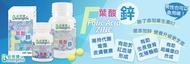 安博氏 必安捷 葉酸+鋅 錠 特別添加 Zinc 鋅、維生素B2