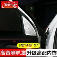 最新上市適用于16-19款寶馬X1內飾改裝 新X1高音喇叭罩 車門A柱音響裝飾網好再來