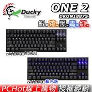 Ducky ONE 2 DKON1887S 正刻 機械式鍵盤 藍/白光 青軸茶軸紅軸黑軸銀軸 PCHot