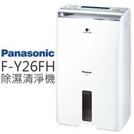 Panasonic 國際牌 除濕機 13公升/日 公司貨 特賣 F-Y26FH 清淨機