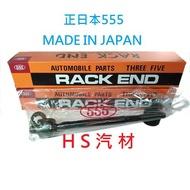 HS汽材 LEXUS 凌志 RX330 3.3 RX350 3.5 2003年後/日本555 方向機舵桿 方向機惰桿