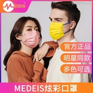 Hong Kong MEDEIS gradient mask rainbow color contrast color mixed color ins net celebrity 3D stereo mask with the same paragraph