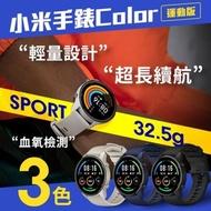 小米手錶Color運動版 NFC GPS 血氧偵測 智慧手錶藍色