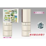 ****東洋數位家電****  鋼板系列 NR-E412VT 日本製
