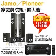 【只有1組↘陳列福利品出清】丹麥 JAMO S626 HCS 家庭劇院組 + 先鋒 Pioneer VSX-LX101-B 擴大機 [可以買]