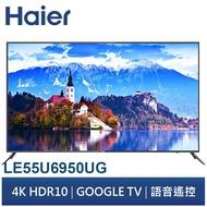 海爾 LE55U6950UG 55吋 4K HDR GOOGLE TV 液晶顯示器
