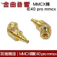 耳機 轉接 插針 MMCX插針母 轉 IE40 PRO MMCX 特規插針公 | 金曲音響