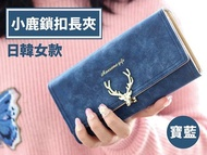 ㊣娃娃研究學苑㊣日韓小鹿鎖扣女款長夾(寶藍) 新款女士錢包 鎖扣成熟錢包(TOK1340-2)