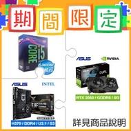 華碩 DUAL-RTX2060-O6G-GAMING-EVO 顯示卡  +i5-9600KF 處理器(X2)  +華碩 H370 主機板(X2)