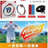 Switch 健身環大冒險/正版遊戲+全新副廠環