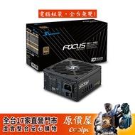 海韻SeaSonic FOCUS SGX650 金牌/全模組/10年保固/SFX-L/原價屋