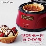 雞蛋仔機recolte麗克特旗艦店  日本家用小型多功能華夫餅鬆餅機可麗餅機MKS 雙11購物節
