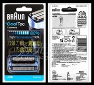 【德國】百靈BRAUNCoolTec冰感系列40B(適CT2s CT3cc CT4s CT5cc CT6cc 5676