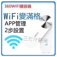 360 wifi擴展器  WiFi增強器 中繼器 信號放大器 wifi放大器 強波器 加強訊號