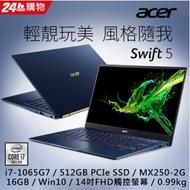★皮卡筆電★ Acer SF514-54GT-729E 14吋輕薄窄邊筆電(藍)