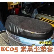 Yamaha Ec05 坐墊套 素黑坐墊套 黑色坐墊套 機車坐墊 隔熱 透氣 防燙 防曬 機車坐墊套 椅墊套