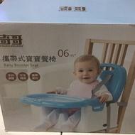 奇哥攜帶式寶寶餐椅