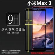 MIUI Xiaomi 小米 小米Max3 M1804E4A 滿版 鋼化玻璃保護貼 9H 全螢幕 滿版玻璃 鋼貼 鋼化貼 玻璃膜 保護膜