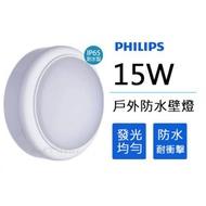 飛利浦/戶外防水壁燈 LED 15W 全電壓 自然光// 永光照明PH-WL008-4K