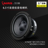 6.5 inch subwoofer speaker home theater car audio modification upgrades high-power direct AIRS