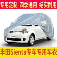 銘鑫新款Toyota SIENTA車衣車罩七人房車七座車豐田Sienta防曬防雨超好!