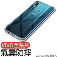 VIVO Y17 S1 V11 V11i NEX V9 X21 四角 空壓殼 防摔殼 保護殼 V17Pro手機殼