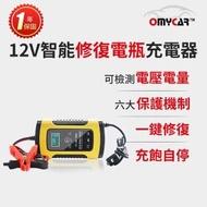 【OMyCar】12V智能修復電瓶充電器(汽車/機車/小貨車電瓶充電器)