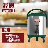 【渥思】日式不鏽鋼保溫保冷茶桶-8公升-孔雀綠(茶桶.保溫.不鏽鋼)