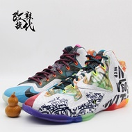 免運 正品特價 Nike LeBron 11 What The LeBron 鴛鴦 LBJ11 650884-400