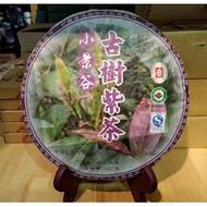 普洱茶生茶 [明海園] 2014 小景谷 野生古樹紫茶 紫芽生茶 七子餅 357g