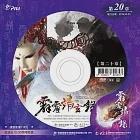 霹靂靖玄錄 第20章 (DVD)