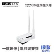 TOTOLINK AC1200 雙頻無線訊號延伸器 EX1200M 訊號強波器橋接中繼器 100~240V世界通用