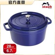 【法國Staub】圓型鑄鐵燉煮鍋-28cm 深藍色