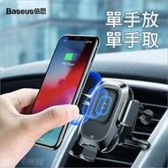 露Baseus倍思 MOTO Z2 PLAY 無線快充智能識別出風口紅外線感應支架自動夾緊 C600無線充電車架