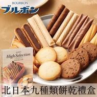 【新年禮盒】【Bourbon北日本】High Selection綜合9種類餅乾禮盒 35入 317.4g