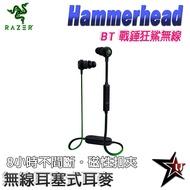 Razer 雷蛇 Hammerhead BT 戰錘狂鯊 無線藍芽入耳式耳機(RZ04-01930100-R3A1)