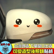 Rearview Mirror Stickers Cartoon Car Stickers Cha Mirror Sticker