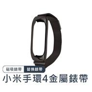 小米手環4金屬錶帶 高品質 磁吸錶帶 金屬錶帶 不鏽鋼錶帶 替換錶帶 小米手環3 小米手環替換錶帶