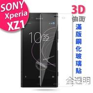 【For SONY】Xperia XZ1 5.2吋  9H 3D曲面滿版 美國康寧鋼化玻璃螢幕保護貼(0.2mm厚度 靈敏網點觸控)