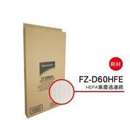 SHARP夏普 FZ-D60HFE HEPA集塵過濾網 適用:KC-JD70/60T-W